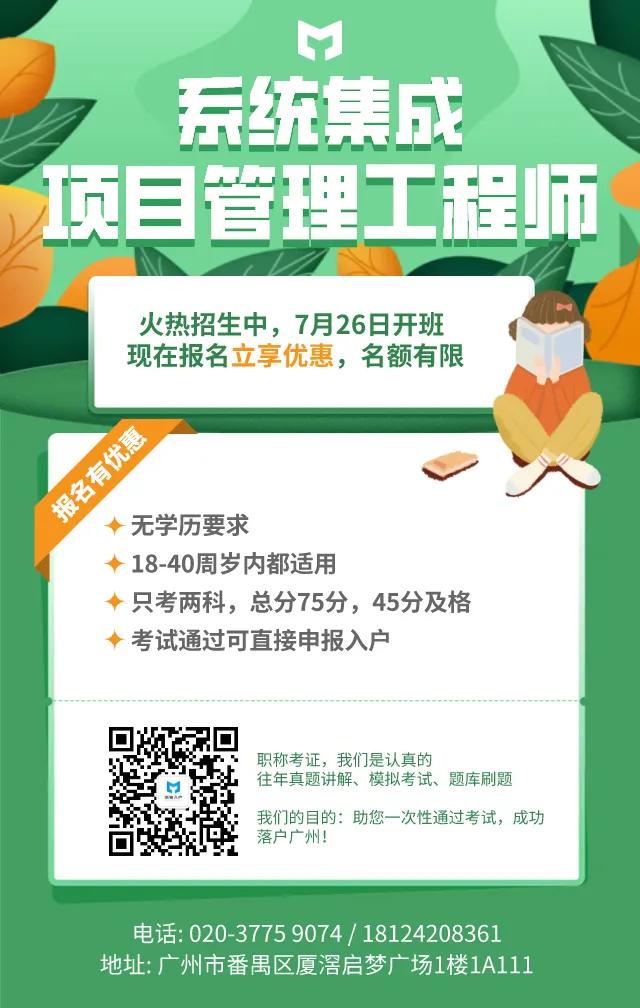 广州职称入户,系统集成项目管理工程师,考证入户广州
