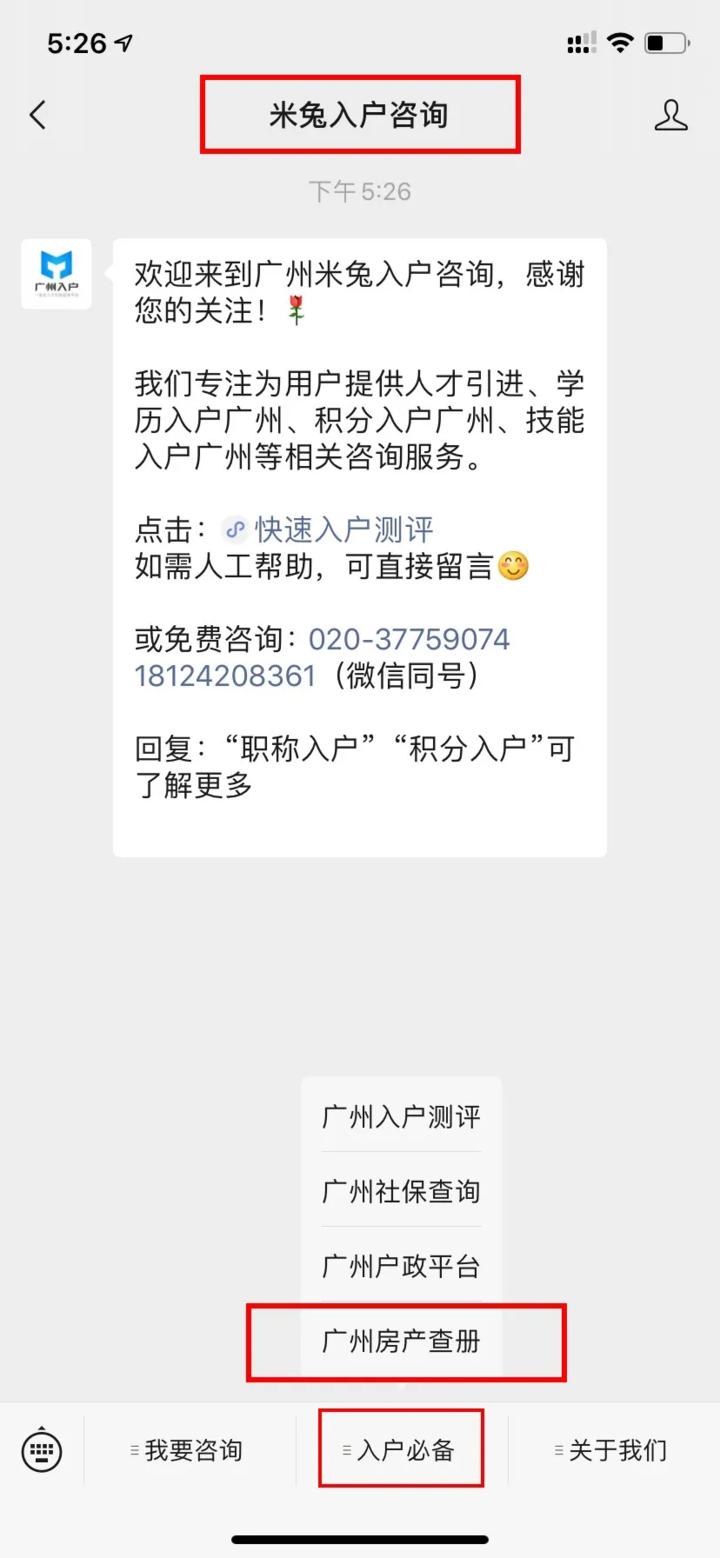 米兔入户咨询,广州入户咨询
