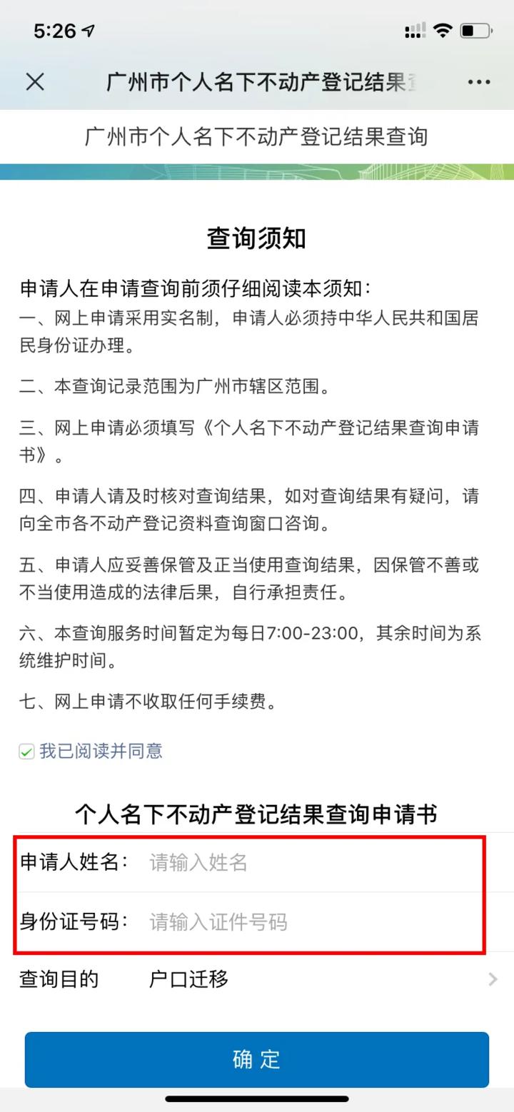 广州不动产查询