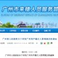 2020年《广州市户籍迁入管理规定》全文