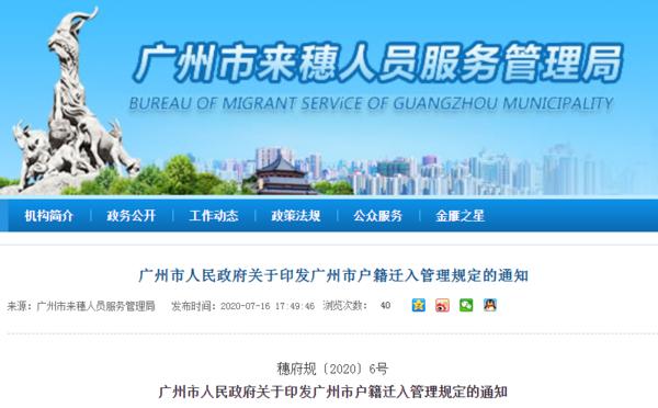 2020年《广州市户籍迁入管理规定》全文_广州米兔入户咨询