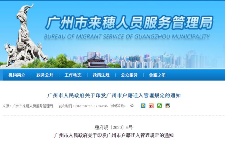 广州市户籍迁入管理规定的通知