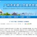 《广州市户籍迁入管理规定》政策解读