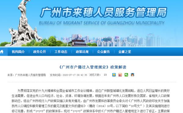 《广州市户籍迁入管理规定》政策解读_广州米兔入户咨询