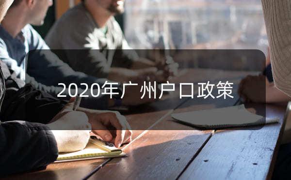 2020广州入户政策
