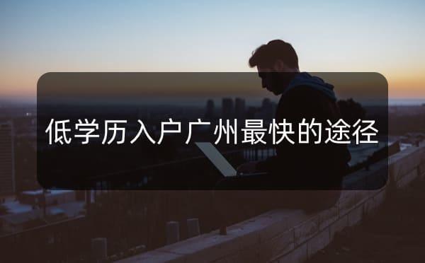 低学历入户广州