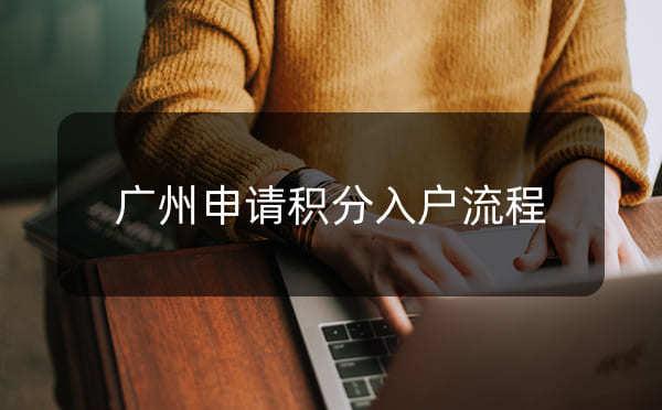 广州积分入户申请