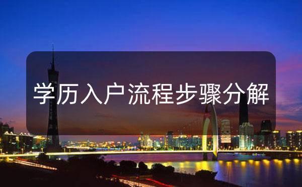 广州学历入户流程步骤分解-米兔入户咨询_广州米兔入户咨询