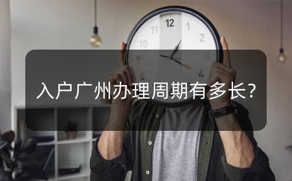 入户广州办理时间是多长?广州入户流程是怎样的?_广州米兔入户咨询