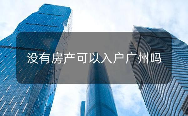 广州市集体户口,小孩可以读公办学校吗?_广州米兔入户咨询