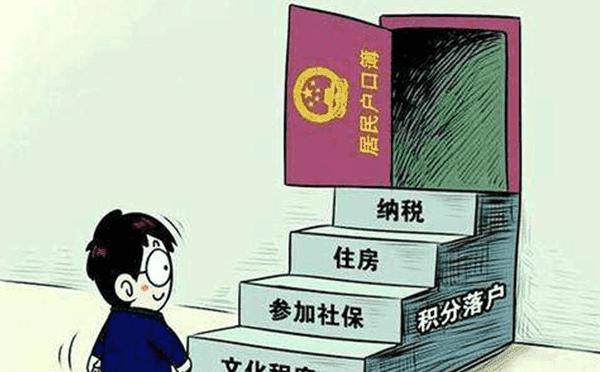 积分入户加分条件,广州积分入户加分指标2020_广州米兔入户咨询