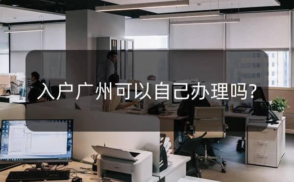入户广州为什么要找代办机构?_广州米兔入户咨询