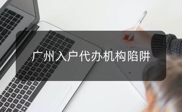 广州入户办理选哪家机构比较好?_广州米兔入户咨询