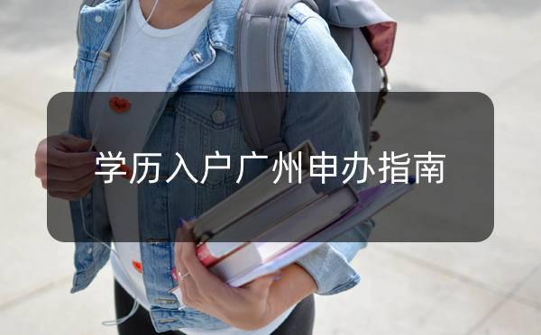 2020年学历入户广州申办指南_广州米兔入户咨询
