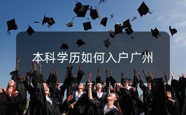 2020年本科学历如何入户广州?