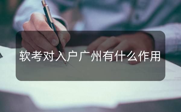 软考证书对入户广州有什么作用?