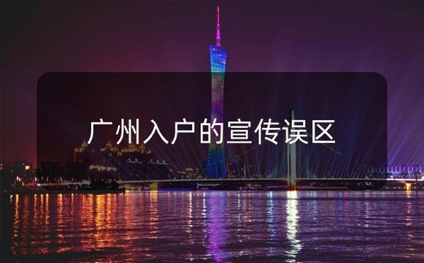 广州入户的宣传误区,你都避开了吗?_广州米兔入户咨询