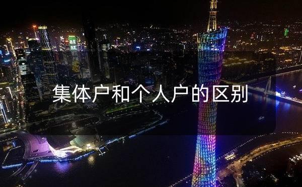 来看看广州集体户和个人户的区别吧?_广州米兔入户咨询