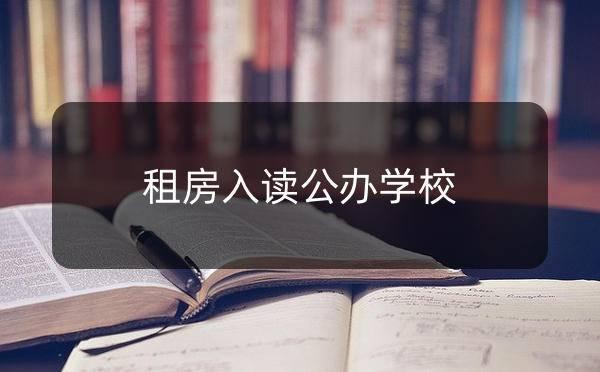 在广州没学位房,孩子还能读公办学校吗?_广州米兔入户咨询
