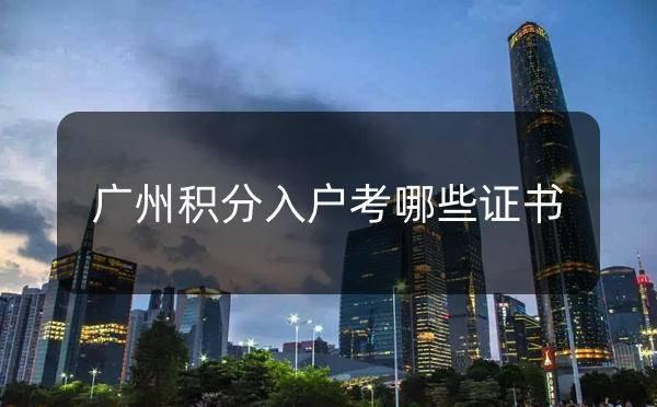 广州积分入户哪些证书可以加分?_广州米兔入户咨询