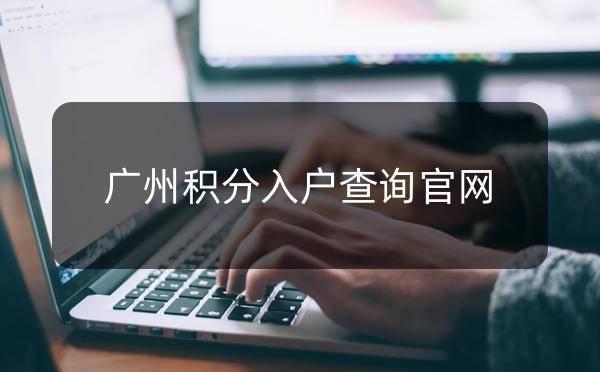 广州积分入户查询官网在哪里?_广州米兔入户咨询