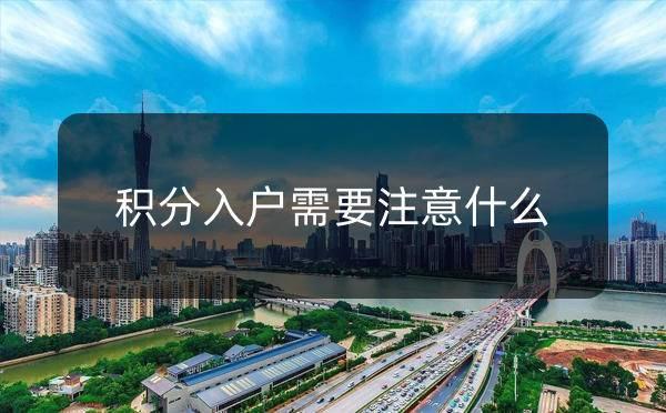 广州积分入户您需要知道的事,多少分才能积分入户广州市_广州米兔入户咨询