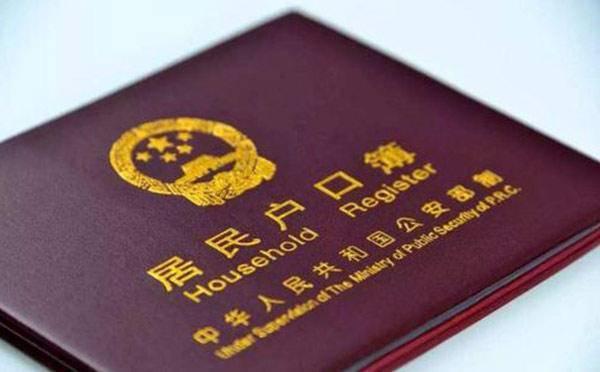 广州户口迁入条件2020,广州入户方式怎么选_广州米兔入户咨询
