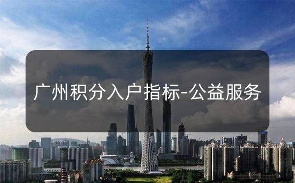 2020年广州积分入户申请条件之七-公益服务_广州米兔入户咨询