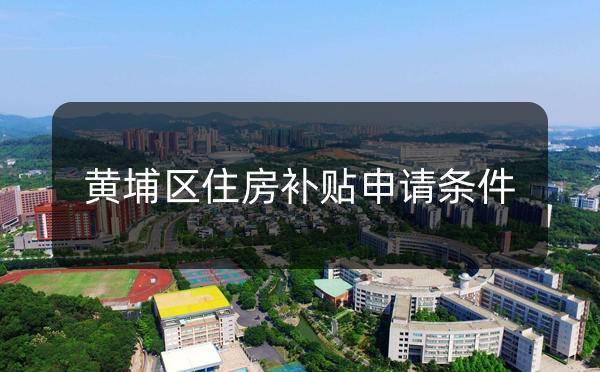 如何申请黄埔区的住房补贴-广州米兔入户_广州米兔入户咨询
