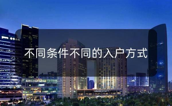 低学历低社保,如何入户广州-广州积分入户_广州米兔入户咨询