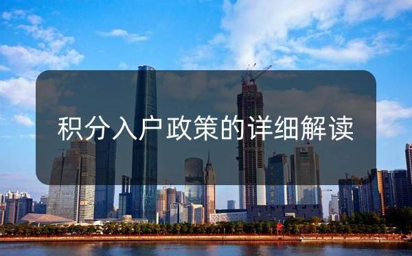 广州积分入户政策_入户条件详细解读_广州米兔入户咨询