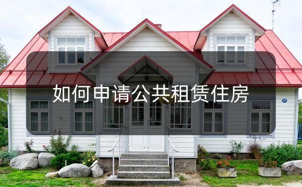 广州申请公租房