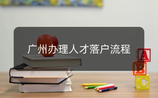 广州人才引进落户条件,广州办理人才落户流程_广州米兔入户咨询