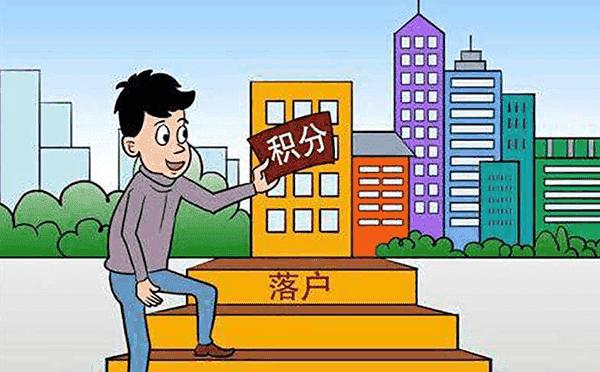 广州积分入户积分算法-广州积分入户_广州米兔入户咨询