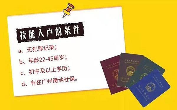 广州技能入户有哪些证,广州技能入户技能资格_广州米兔入户咨询