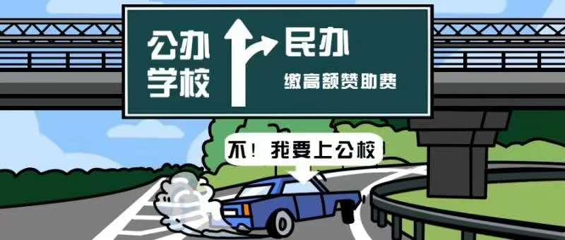 广州公办学校与民办学校的区别-广州户口重要性