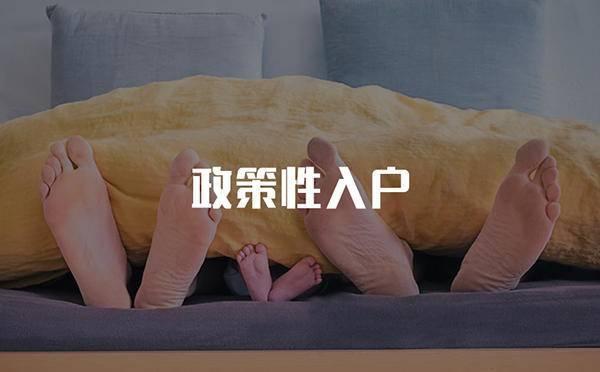 广州政策性入户了解一下_广州米兔入户咨询