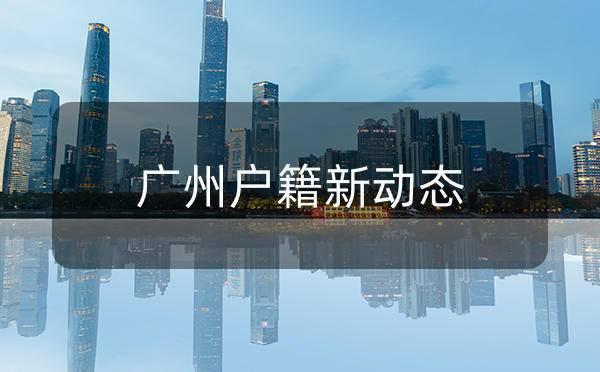 2020年下半年办理广州入户政策_广州米兔入户咨询