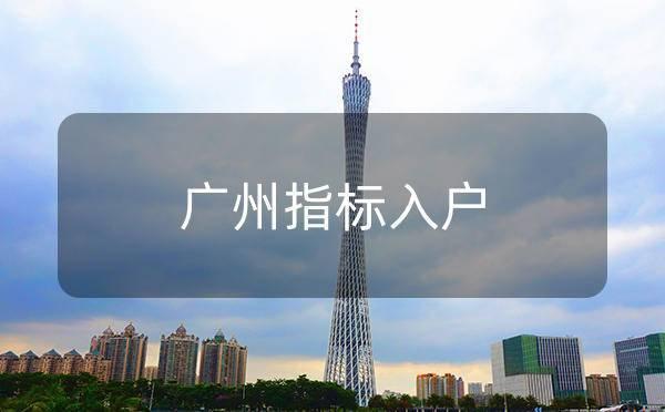 2020广州黄埔区总量控制类指标引进人才入户申报指南_广州米兔入户咨询