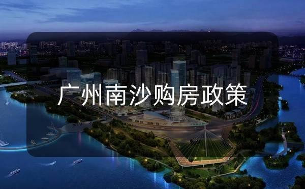 广州南沙购房条件,广州南沙购房政策_广州米兔入户咨询