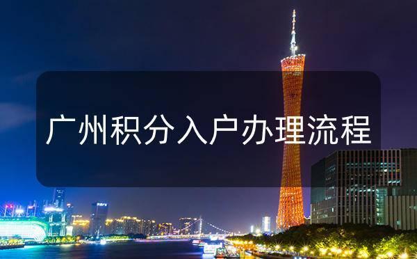 广州积分入户办理流程_广州米兔入户咨询