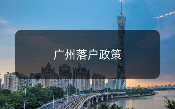 广州落户政策是怎样的,广州本科生落户政策_广州米兔入户咨询