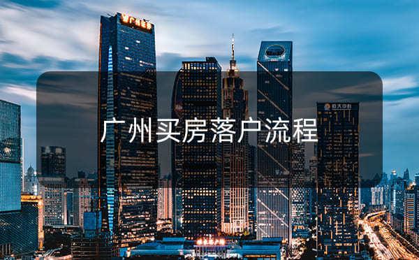 广州有房可以入户吗,广州买房落户流程_广州米兔入户咨询