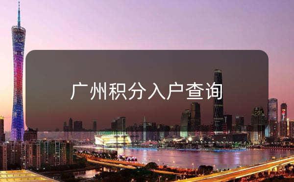 广州积分入户查询,广州积分入户积分算法_广州米兔入户咨询