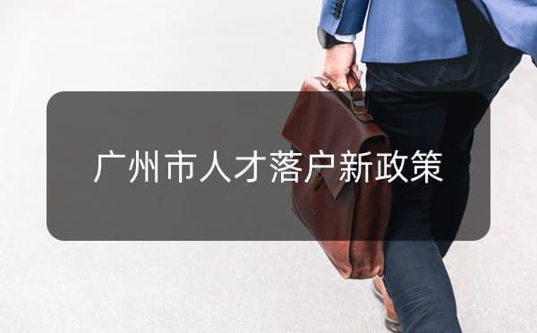 广州市人才落户新政策,2020广州户口放宽最新政策_广州米兔入户咨询