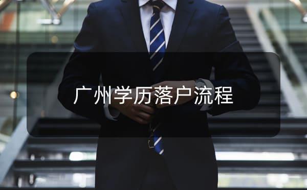 广州学历落户条件,广州学历落户流程