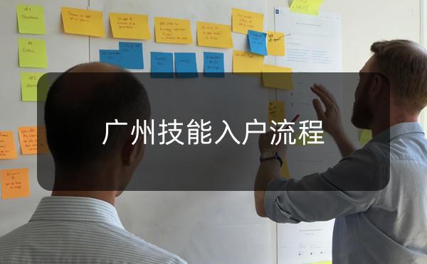 广州技能入户流程指南,广州技能入户有哪些证书可以考_广州米兔入户咨询