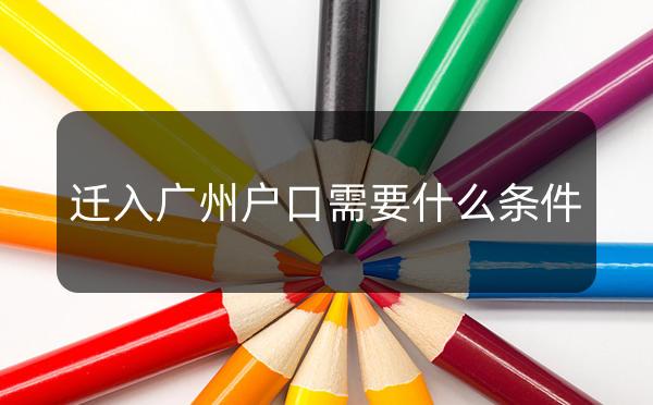 广州入户办理流程,迁入广州户口需要什么条件_广州米兔入户咨询