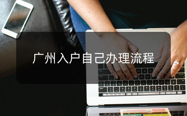 入户广州需要提前做好哪些准备,广州入户自己办理流程_广州米兔入户咨询