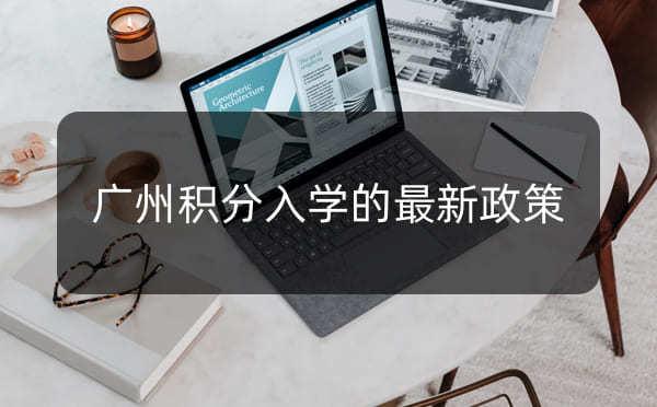 2020年广州积分入学的政策和流程是怎样的_广州米兔入户咨询